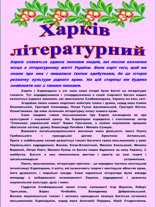 /Files/images/bbloteka/рідний кр 1.png