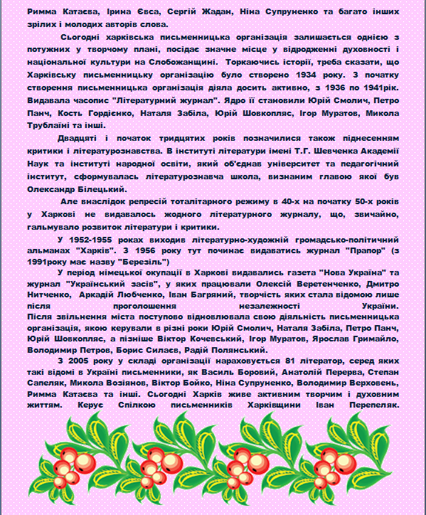 /Files/images/bbloteka/рідний кр 2.png