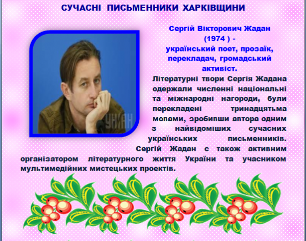 /Files/images/bbloteka/рідний кр 9.png