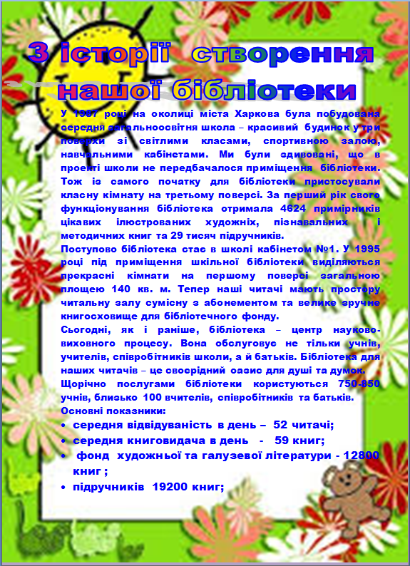 /Files/images/biblioteka_2015/Безымянный 1й.png