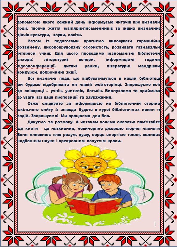 /Files/images/biblioteka_2015/Безымянный 7т.png
