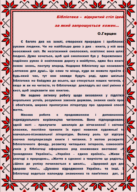 /Files/images/biblioteka_2015/Безымянный.png