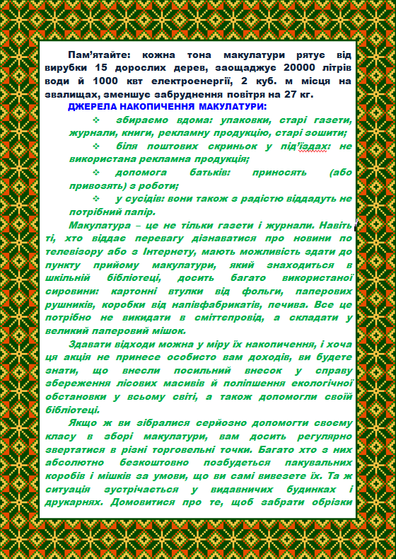 /Files/images/biblioteka_2015/Макулат 2.png