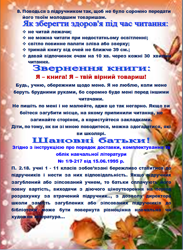 /Files/images/biblioteka_2015/фонд 33.png